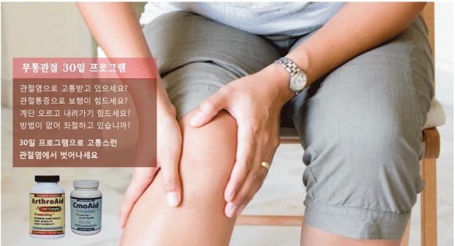 30daysprogram.arthritis.png